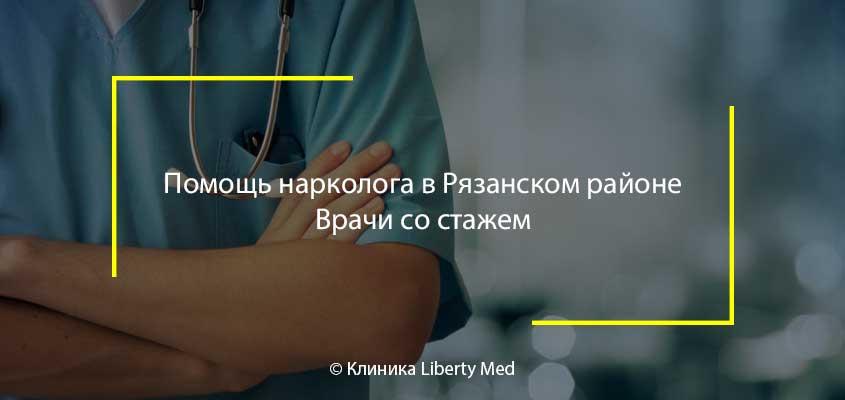 Нарколог Рязанский район