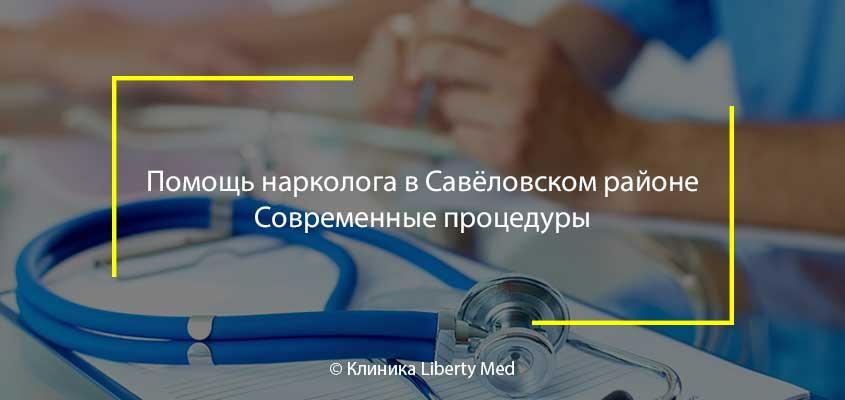 Нарколог Савёловский район