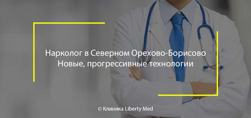 Нарколог Орехово-Борисово