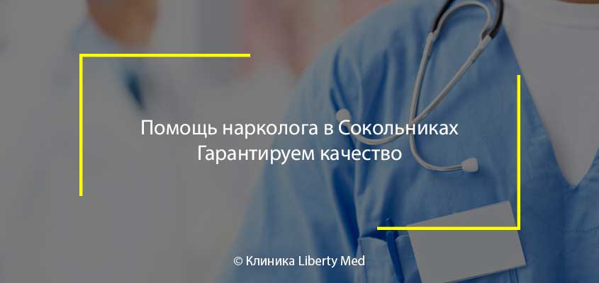 Нарколог Сокольники