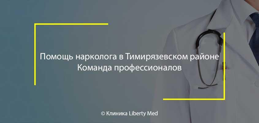 Нарколог Тимирязевский район