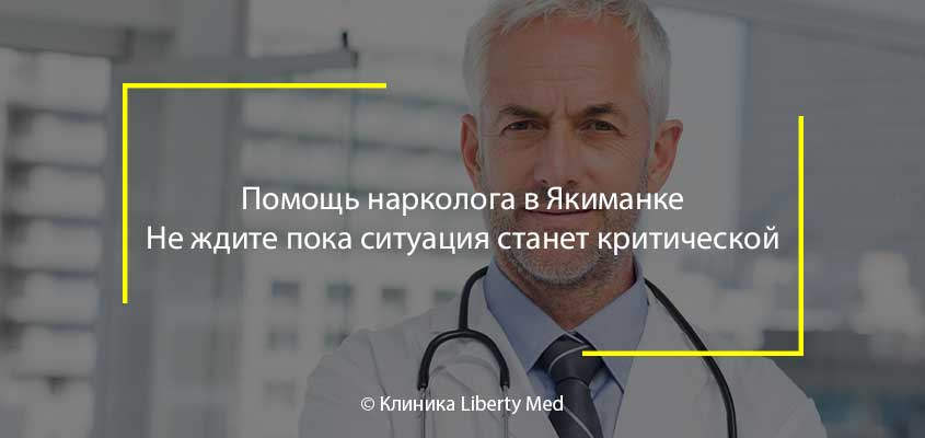 Нарколог Якиманка