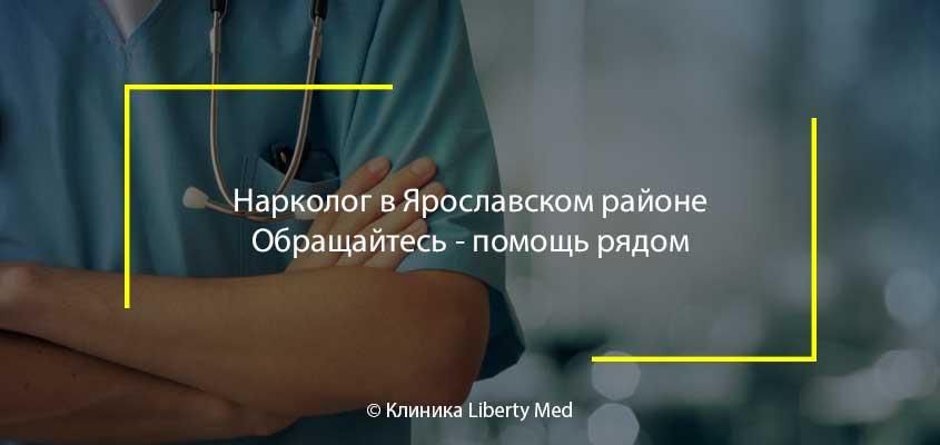 Нарколог Ярославский район