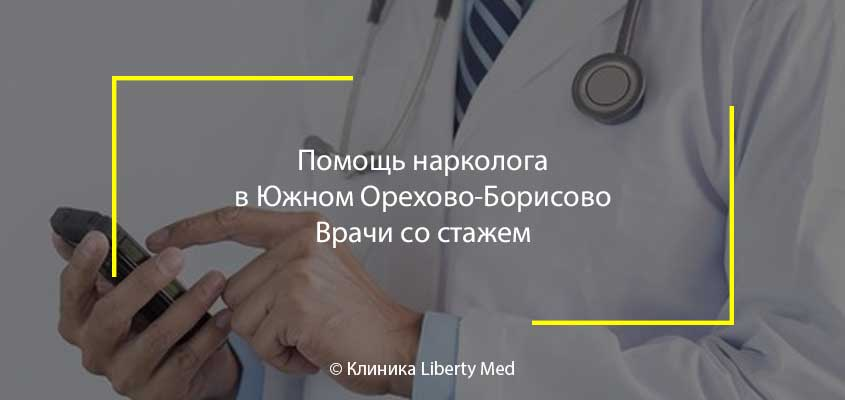 Нарколог Южное Орехово-Борисово