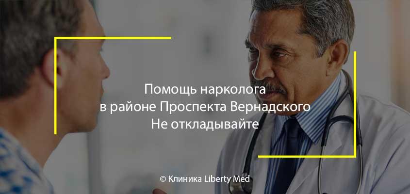 Нарколог Проспект Вернадского