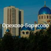 Орехово-Борисово Южное