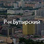 Бутырский район