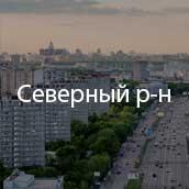 Северный район