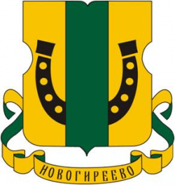 Новогереево