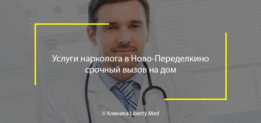 Нарколог Ново-Переделкино
