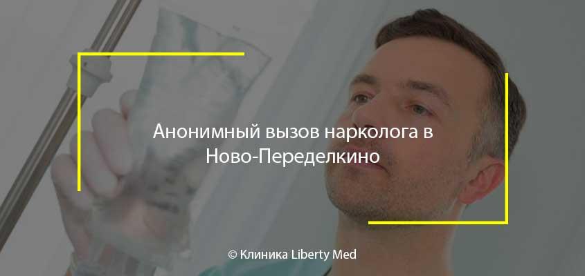 Вызов нарколога в Ново-Переделкино