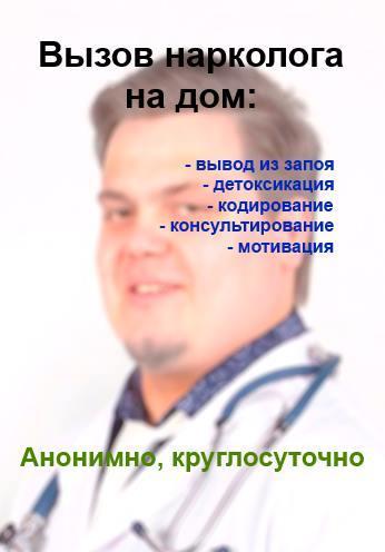 нарколог на дом