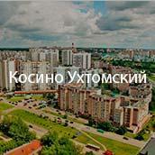 Косино Ухтомский