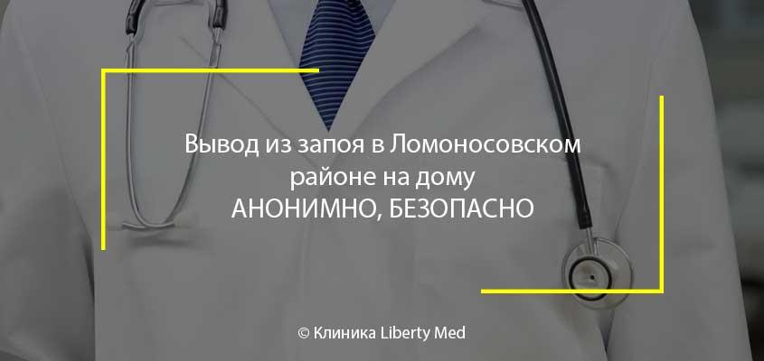 Вывод из запоя Ломоносовский район
