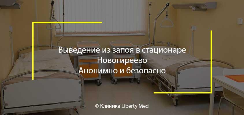 Вывод из запоя в стационаре Новогиреево