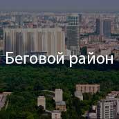 Беговой район