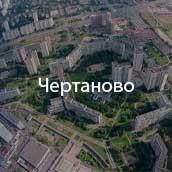 Чертаново