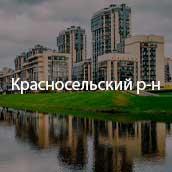 Красносельский район