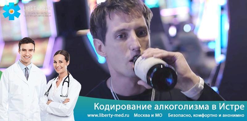 Кодирование алкоголизма в Истре