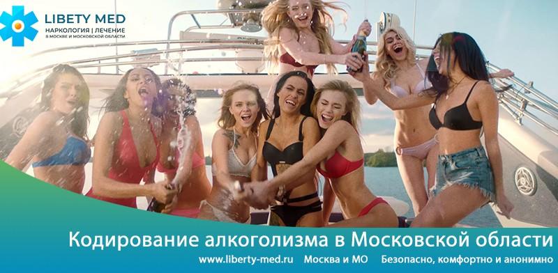 Кодирование от алкоголизма Московская область
