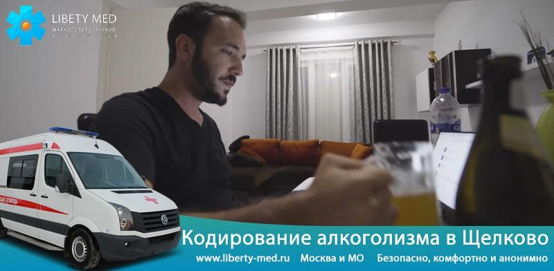 Кодирование алкоголизма в Щелково