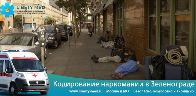 Кодирование наркомании в Зеленограде