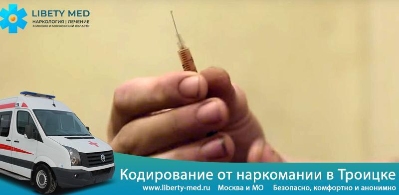Кодирование наркомании Троицк