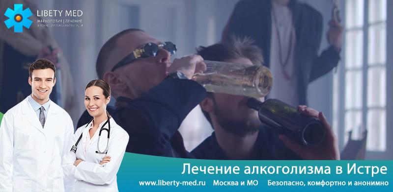 Лечение алкоголизма в Истре