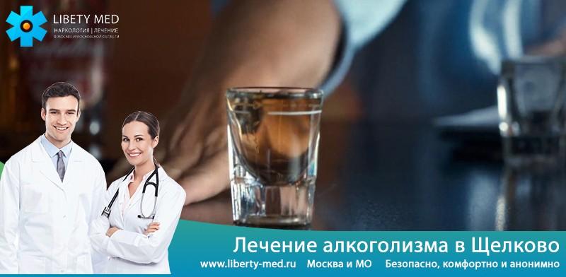 Лечение алкоголизма Щелково