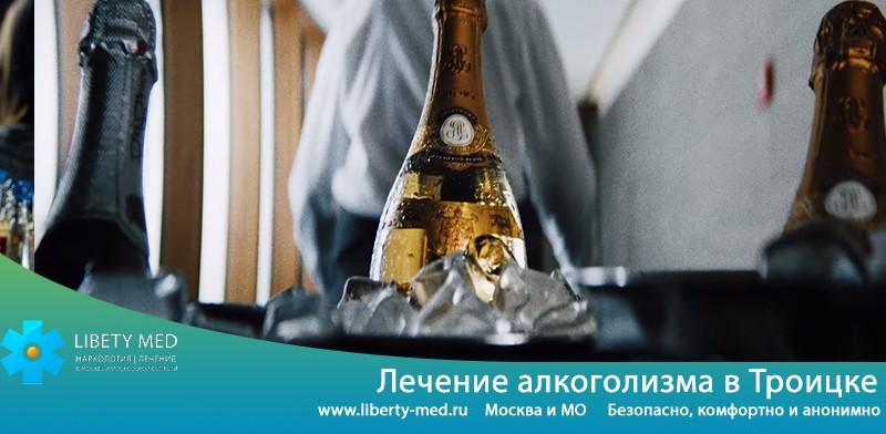 Лечение алкоголизма Троицк