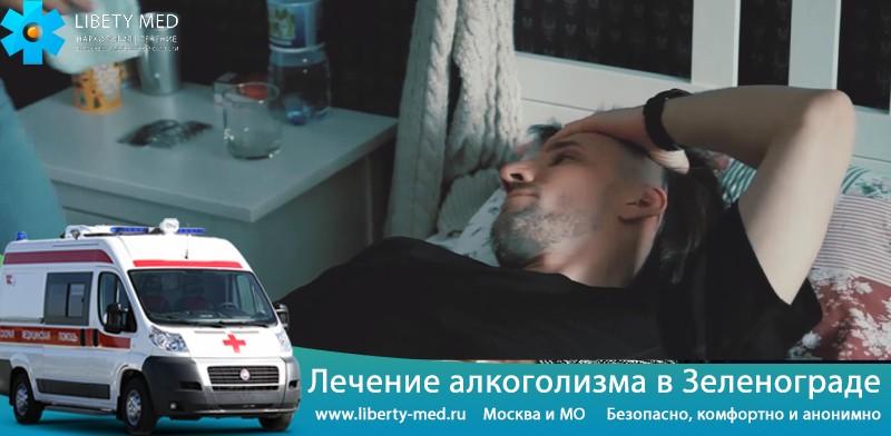 Лечение алкоголизма в Зеленограде