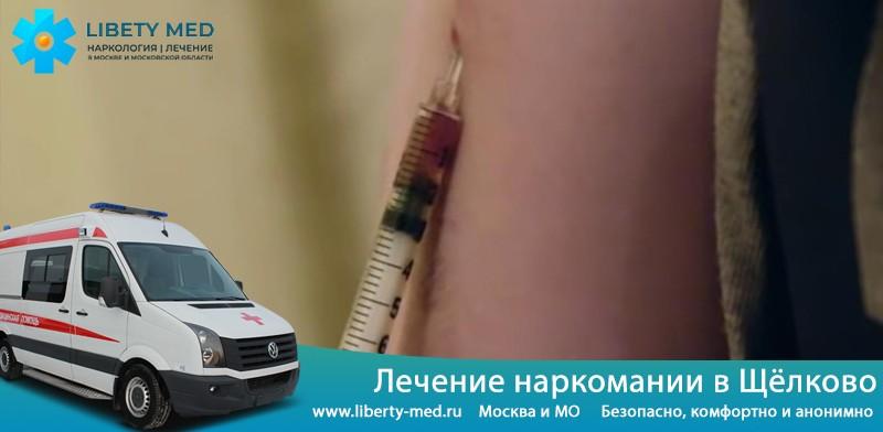 Лечение наркомании в Щелково