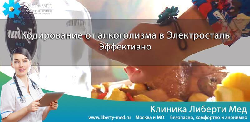 Современные препараты кодирования от алкоголизма