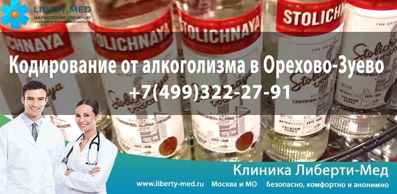 Кодирование алкоголизма в Орехово-Зуево