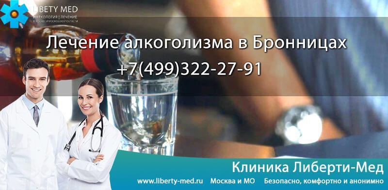 Лечение алкоголизма в Бронницах