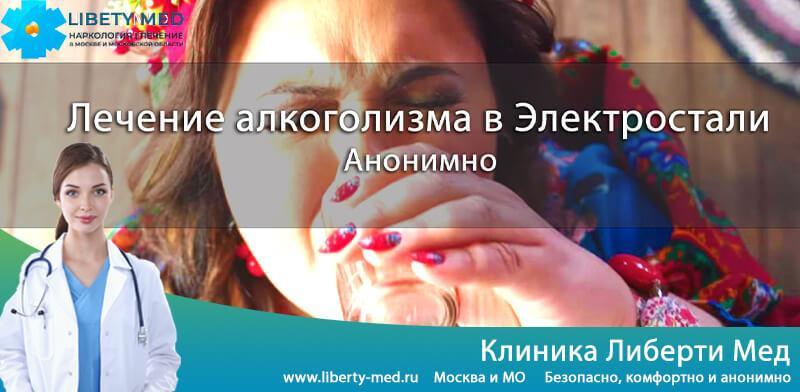 Лечение алкоголизма в Электростали