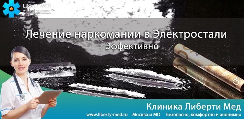 Лечение наркомании вЭлектростали