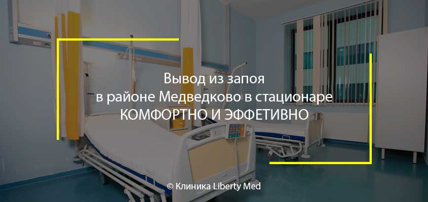 Капельница от в Волоколамске