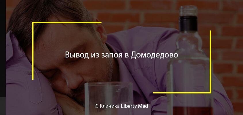 Вывод из запоя Домодедово