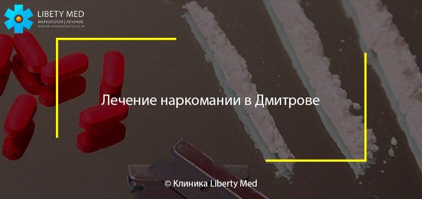 Лечение наркомании в Дмитрове