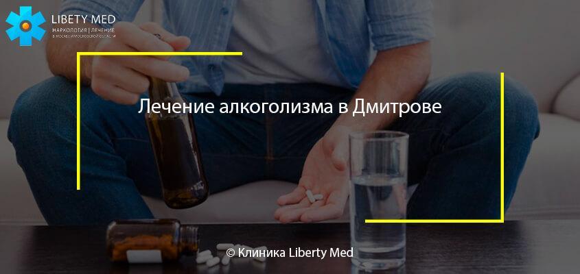 Анонимное лечение алкоголизма в Дмитрове
