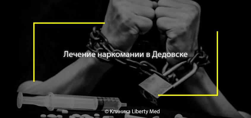 Лечение наркомании в Дедовске