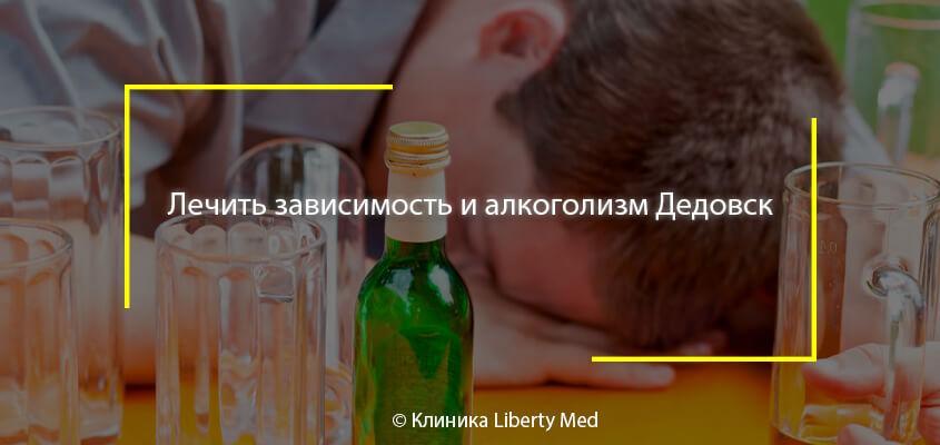 Лечить зависимость и алкоголизм Дедовск