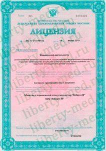 """Лицензия ООО """"Либерти-М"""""""
