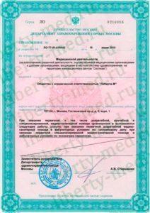 """Лицензия ООО """"Либерти-М""""-1"""