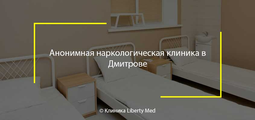 Наркологическая клиника в Дмитрове