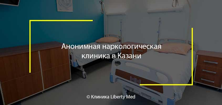 Наркология в Казани