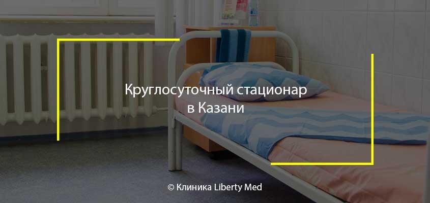 Наркологический диспансер в Казани