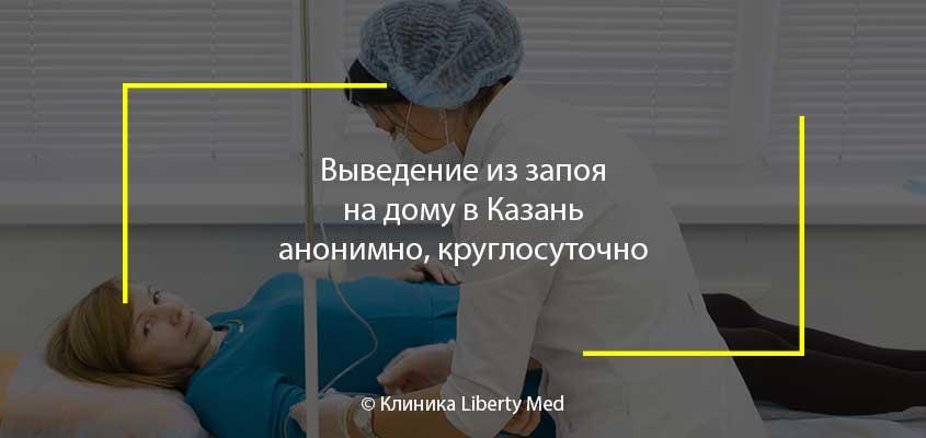 Вывод из запоя в Казань
