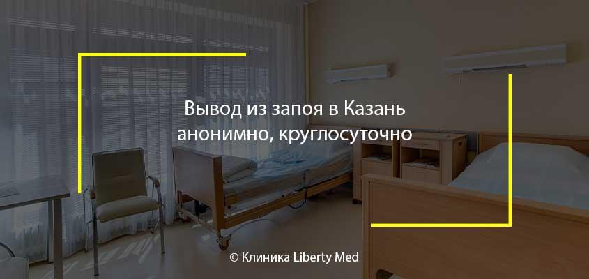 Вывод из запоя в клинике города Казань